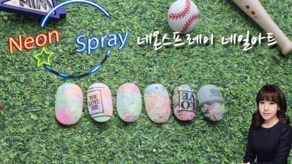 네온스프레이 네일아트 / Neon Spray Nail Art