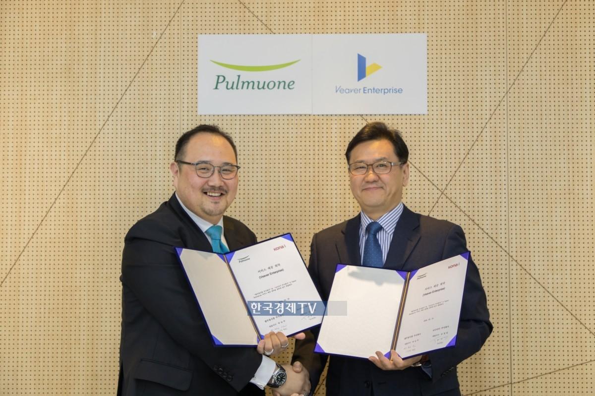 코나아이, 풀무원식품과 '동영상 지식공유 플랫폼' 서비스 계약