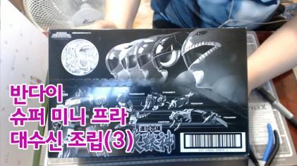 Super Mini Pla 대수신 조립(3)