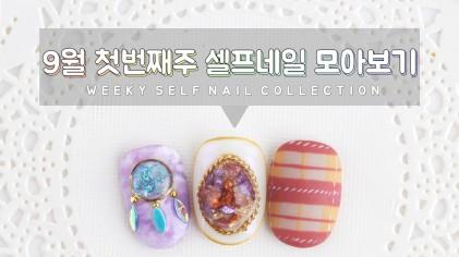 9월 첫번째주 셀프네일 모아보기 / Weekly self nail art collection