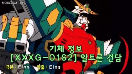 알트론 건담 - Altron Gundam