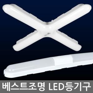 LED등기구 트윈등 일자등 엘이디십자등 형광등LED조명