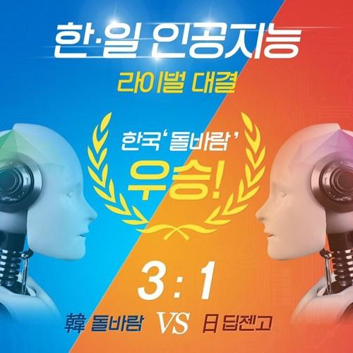 한국판 알파고 '돌바람'…일본 '딥젠고'에 압승