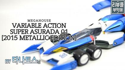 메가하우스 배리어블 액션 슈퍼 아스라다 01 메탈릭 / MegaHouse Variable Action Super Asurada 01 METALLIC EDITION