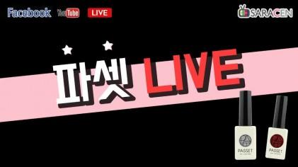 파셋  Live! -  알로하 플라워,  플라잉피더 네일아트 / Nail art
