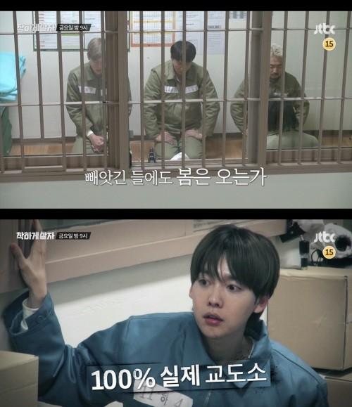 '착하게살자' 예능X교도소 의외의 꿀잼