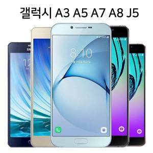 갤럭시A5/A7/A8/A3/J5/J7/그랜드맥스/알파 중고