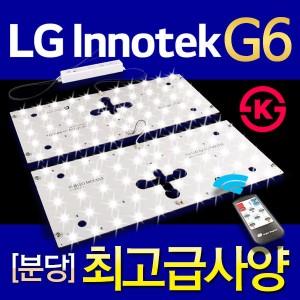 분당 LG이노텍 G6 LED모듈 거실등 방등 점등테스트