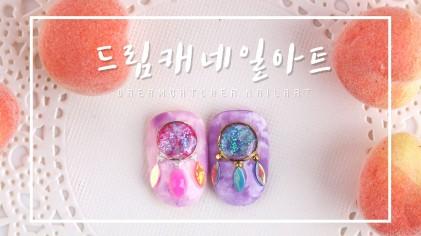 드림캐쳐 셀프네일 하는법 / Dream catcher nail art