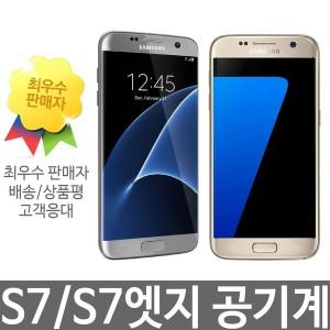 갤럭시 S7 엣지 노트5 중고폰 공기계 G930 N920