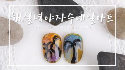 해질녘 야자수 네일 아트 / Sunset palm tree nail art