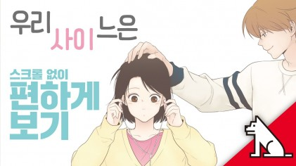 레진코믹스 - 우리사이느은 편하게보기 (자동 롤링)