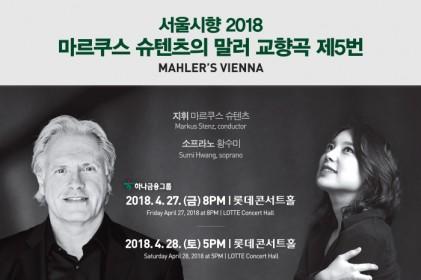 서울시향  마르쿠스 슈텐츠의 말러 교향곡 제5번 I, II 2018