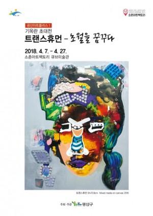 기옥란 초대전 '트랜스휴먼-초월을 꿈꾸다' 展