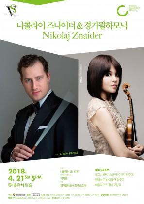 니콜라이 즈나이더 & 경기필하모닉 (비르투오소시리즈2)
