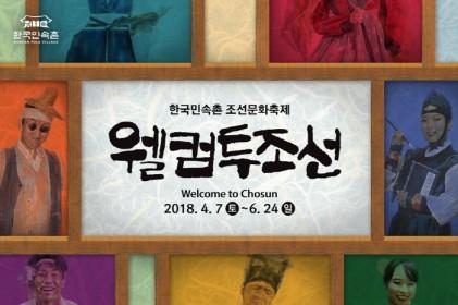 한국민속촌 웰컴투조선 2018