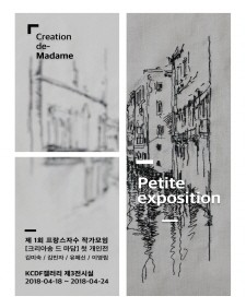 Petite exposition: 제1회 프랑스 자수전