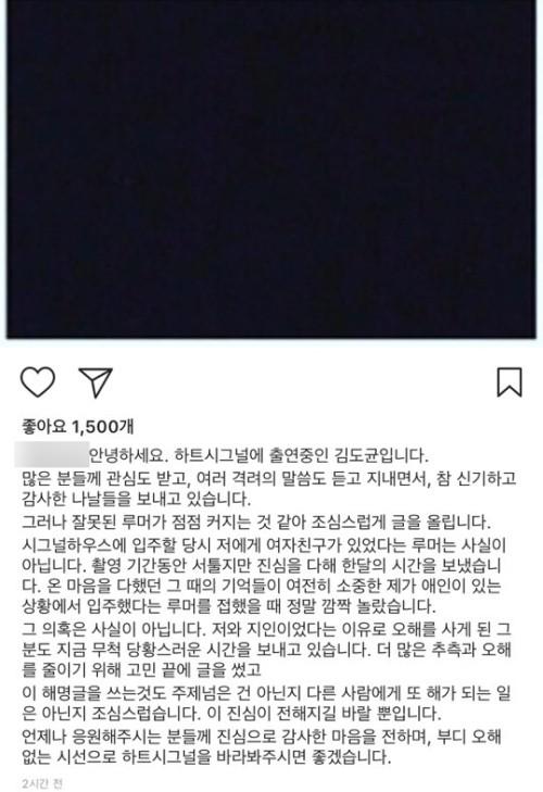 """'하트시그널 시즌2' 김도균 """"여자친구가 있었다는 루머는 사실이 아니다"""""""