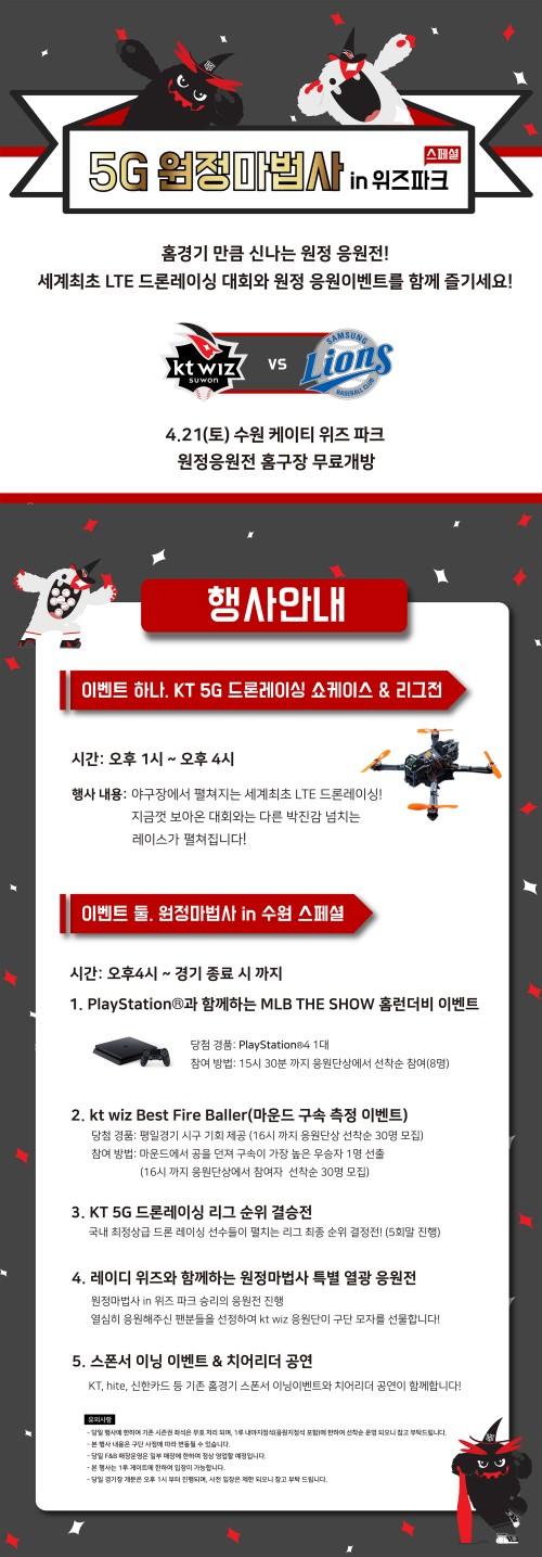 KT, 21일 수원 홈에서 'KT 5G 원정마법사 in 수원 스페셜'