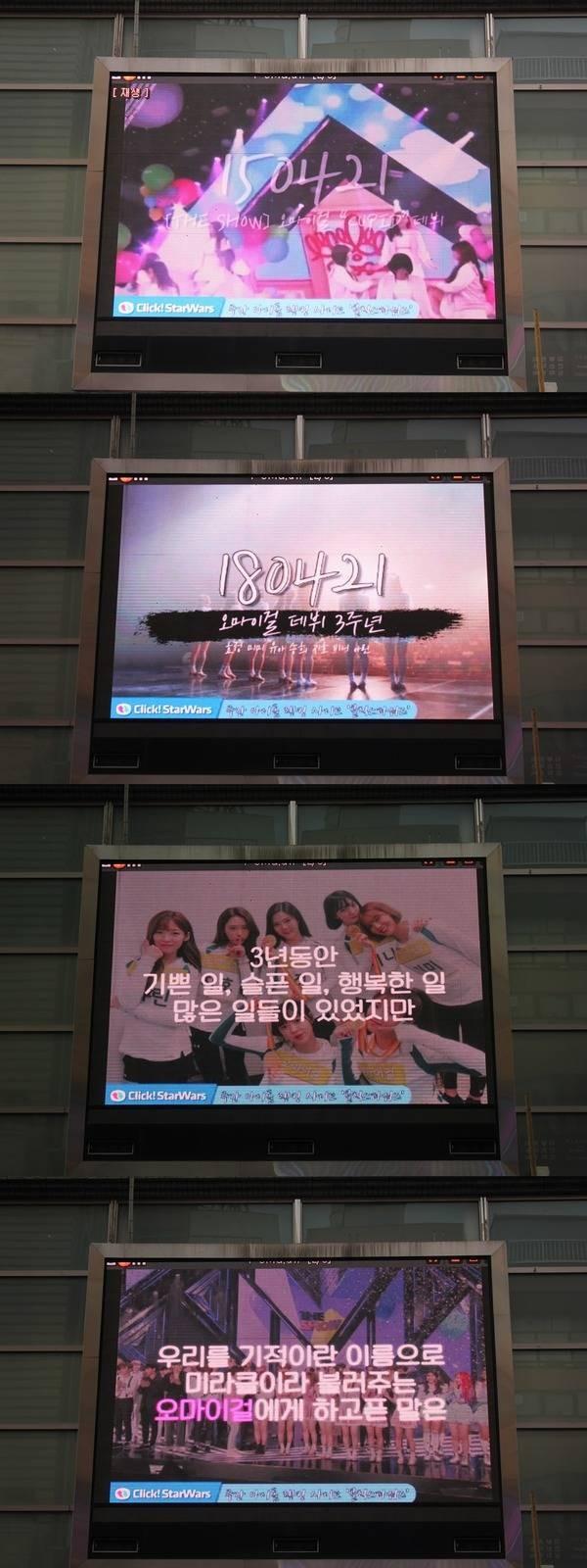 오마이걸, '미라클'이 전하는 데뷔 3주년 축하 메시지