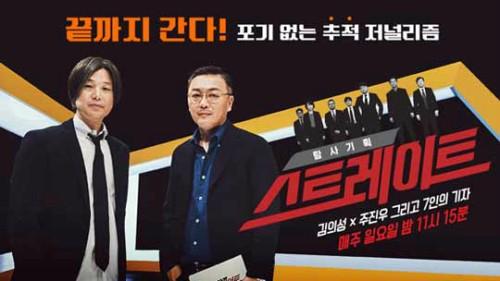 '청와대·전경련·삼성'…MBC '스트레이트', 세월호 모욕한 '폭식투쟁' 배후 밝힌다