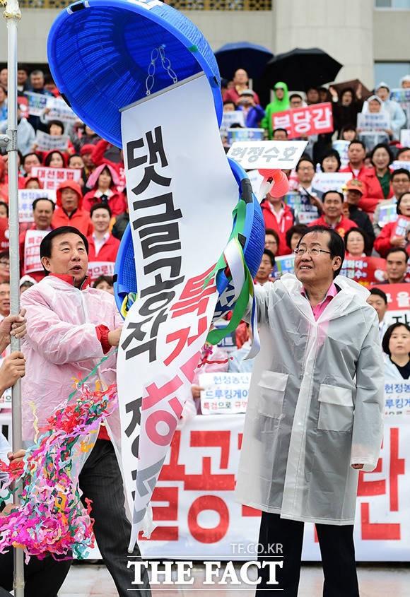 자유한국당, '민주당원 댓글공작 규탄 및 특검 촉구 결의'