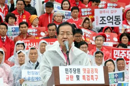 """홍준표 """"문재인 정부, 곧 \"""