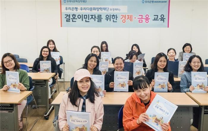 우리다문화장학재단, '다문화가족 위한 경제·금융교육'실시
