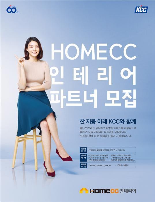 KCC, 수원서 홈씨씨인테리어 사업설명회 실시