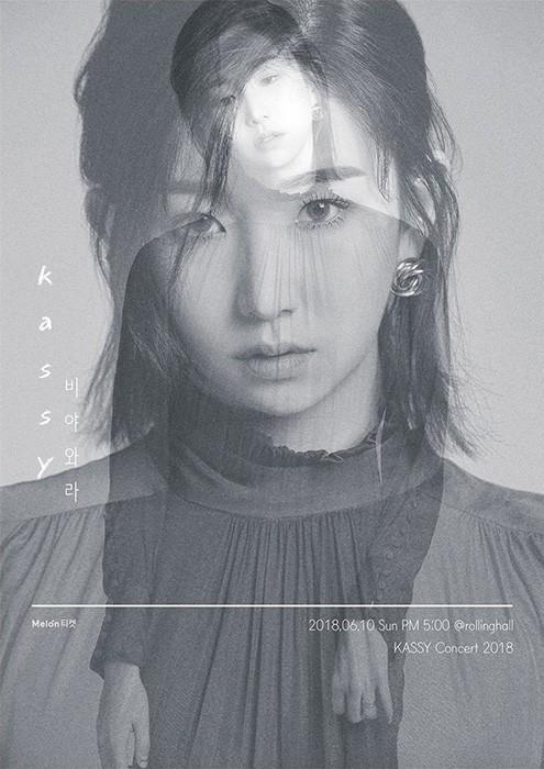 '차세대 음색퀸' 케이시, 6월 10일 단독 콘서트 '비야와라' 개최