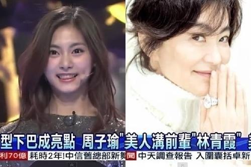 '아시아★' 트와이스 쯔위 vs 임청하, '얼마나 닮았길래'