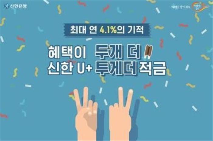 신한은행, 최고 4.1% 'U+투게더 적금' 이벤트 실시