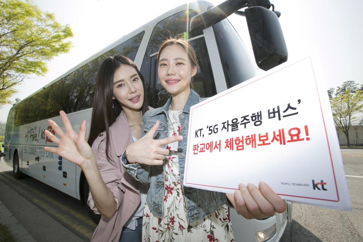 KT, 5G 자율주행 버스 체험 프로그램 진행