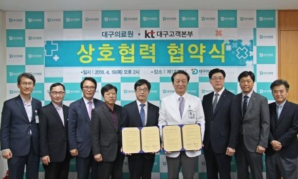 대구의료원. KT대구고객본부 `상호협력` 업무협약 체결