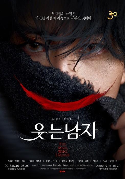 뮤지컬 '웃는 남자', 24일 1차 티켓 오픈…'피켓팅' 예고