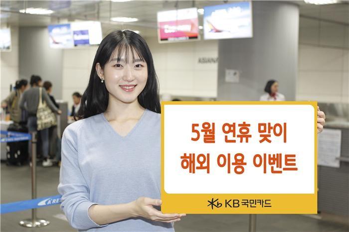 KB국민카드, 5월 해외이용 고객에 수수료 전액 캐시백