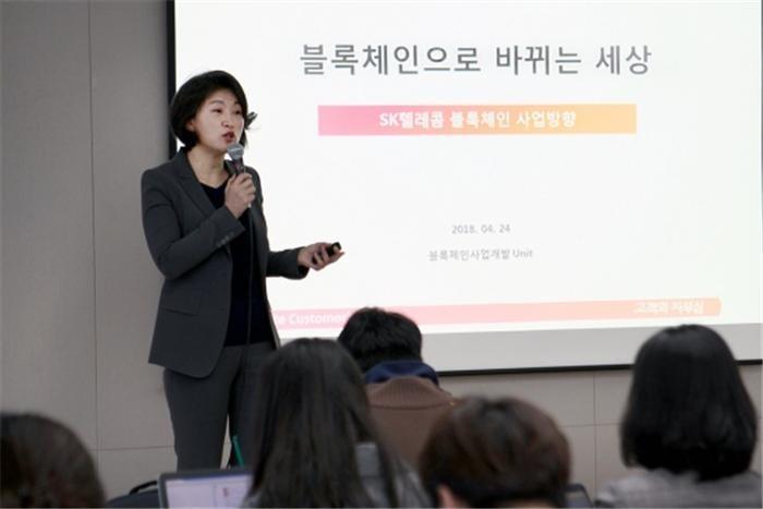 SKT, 블록체인 사업 청사진 공개