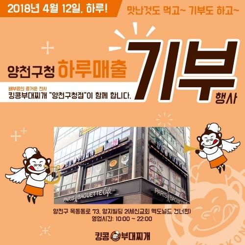 킹콩부대찌개 양천구청점, '하루 매출 기부의 날' 동참