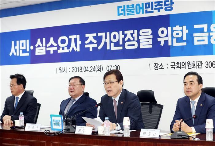 신혼부부 보금자리론 확대…소득 7000만원→8500만원
