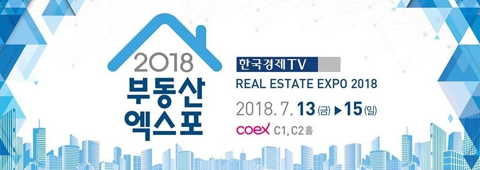 2018 부동산 엑스포 참가기업 모집