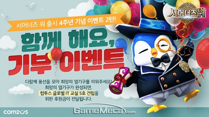 '서머너즈 워' 4주년 맞이한 컴투스, 사회공헌으로 화답