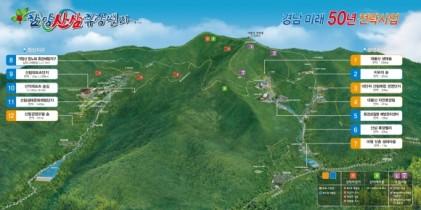 함양군 산삼휴양밸리 운영인력 양성 교육생 모집 공고