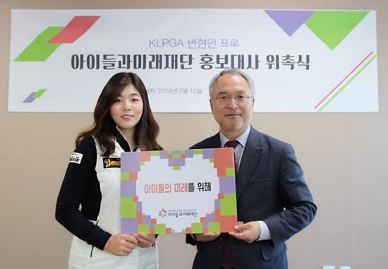 KLPGA 변현민, 아이들과미래재단 홍보대사 위촉