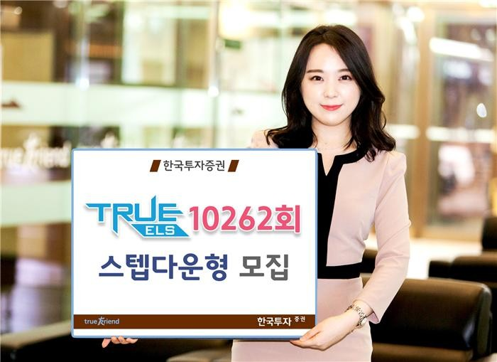 (재테크Tip)한국투자증권, 스텝다운형 TRUE ELS 10262회 모집