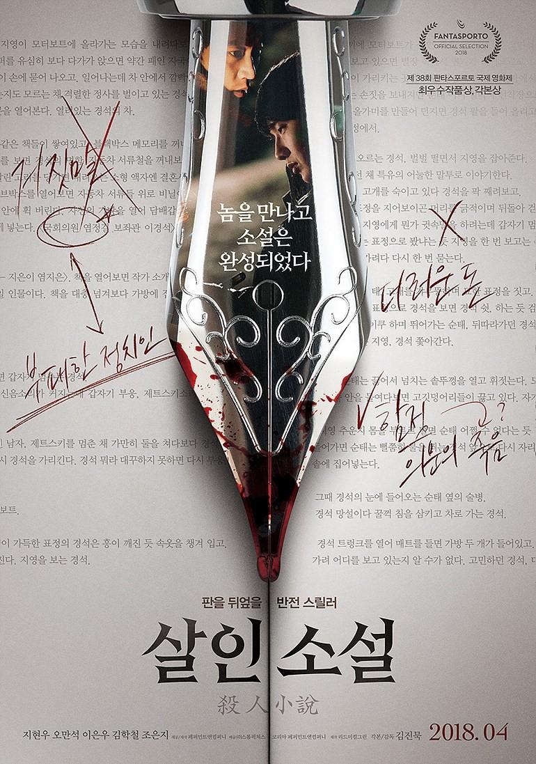 반전 스릴러 영화 '살인소설', 스릴러 쾌감+블랙코미디까지