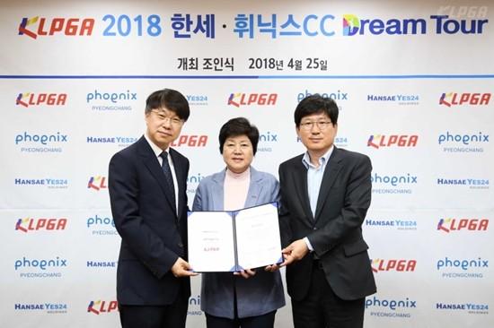 KLPGA, 'KLPGA 2018 한세-휘닉스CC 드림투어' 개최 조인식