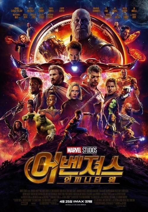 '어벤져스:인피니티 워' 극장가 매진행렬…'어벤져스4' 스포는 무엇?