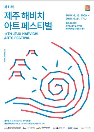 제주해비치아트페스티벌 2018