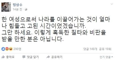 '성폭행 혐의' 정상수, 과거 박근혜 전 대통령 옹호 발언 '재조명'