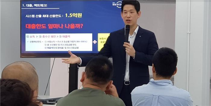 신한은행, 자영업자 대상 '성공 두드림 아카데미' 접수
